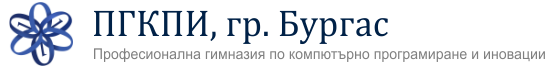 ПГКПИ, гр. Бургас